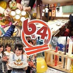 個室居酒屋 6年4組名古屋名駅分校