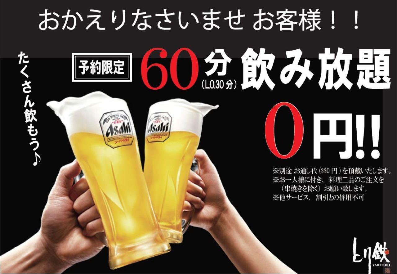 焼き鳥バル TORITETSU 高岡駅前店