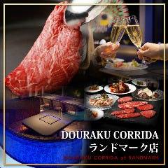 DOURAKU CORRIDA ランドマーク店