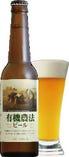有機農法ビール【静岡県】