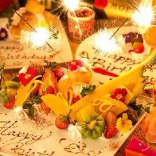 記念日や誕生日の豪華特典♪
