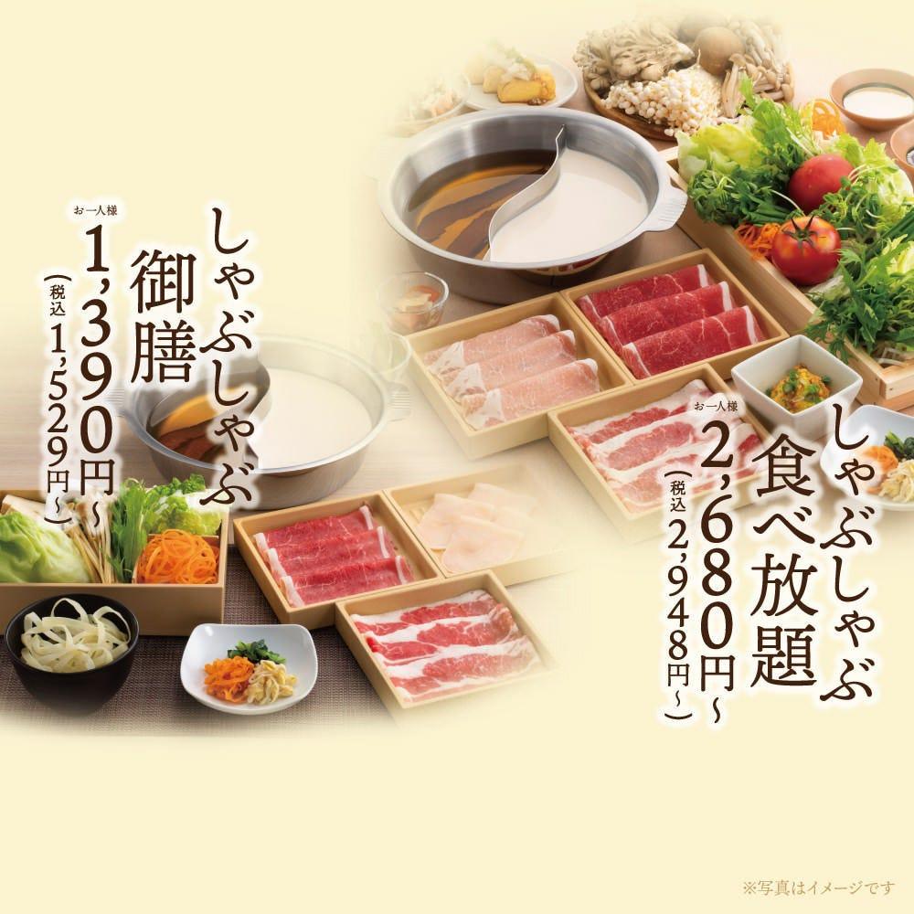 しゃぶしゃぶ温野菜 魚津店