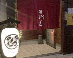 寿司居酒屋 河元