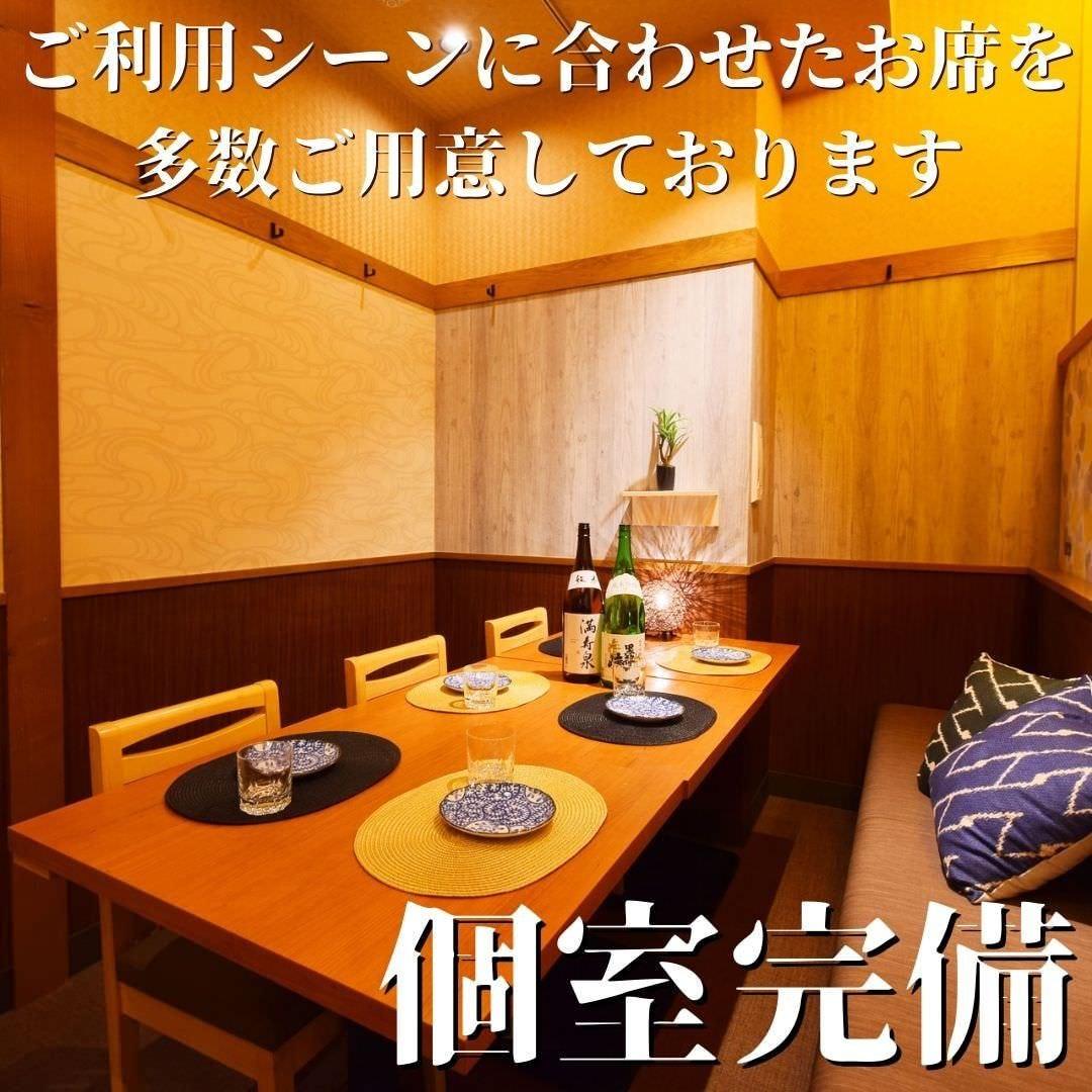 【甲府駅前】個室席2名様~ご用意!