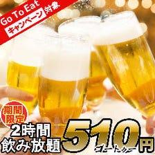 2時間飲み放題⇒510(Go To)円!!