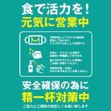 新型コロナウイルスの感染予防対策について