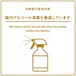 アルコール消毒の徹底