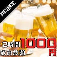 2時間飲み放題⇒1,000円!!(税込)