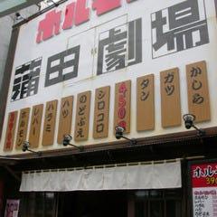 とんちゃん亭 蒲田店