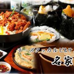 チーズタッカルビ&サムギョプサル 名家 上野店