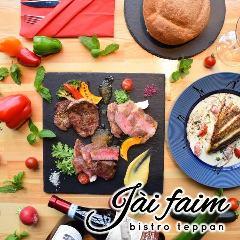 Bistro Teppan Jai faim ‐ジェファン‐