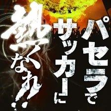関内/サッカー・野球/スポーツ観戦