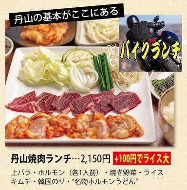 焼肉 八島丹山 本店 コースの画像
