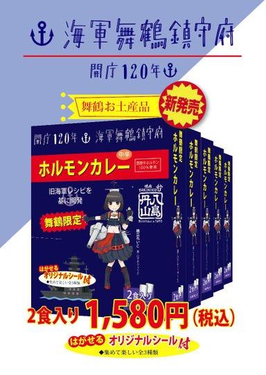 焼肉 八島丹山 本店 メニューの画像
