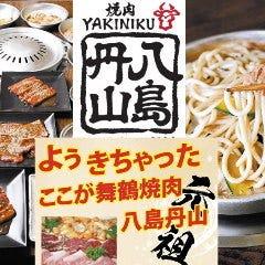 焼肉 八島丹山 本店