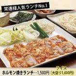 ホルモン焼きランチ(常連様人気No,1)