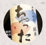 舞鶴焼肉に舞鶴の地酒「ちゃった」