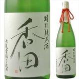 お隣町、宮津市の地酒「香田」純米酒
