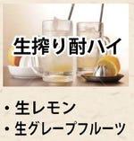 生搾りグレープ・生搾りレモン