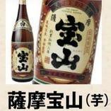 創業1845年『薩摩宝山』これぞ鹿児島・西郷どんの酒