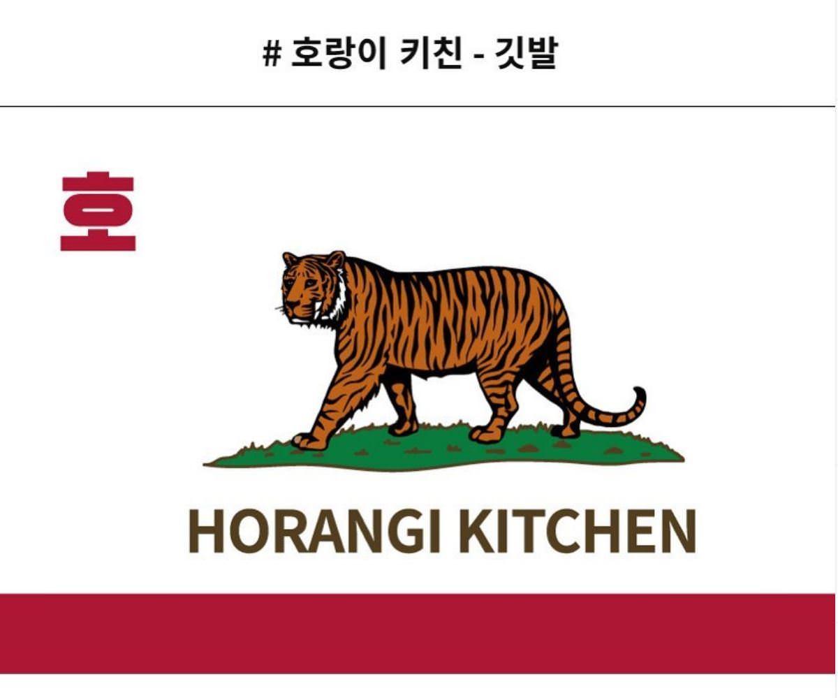 ホランイキッチン