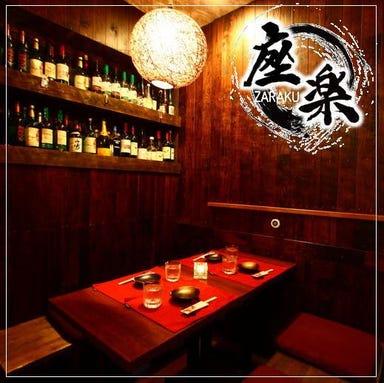 海山の幸の個室居酒屋 座楽 神保町店 コースの画像