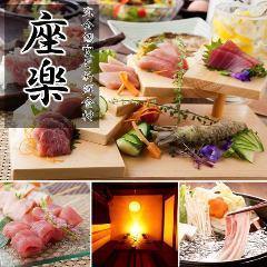 Umiyama-no Sachi-no Koshitsuizakaya Zaraku Jimbochoten
