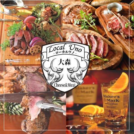 ローストビーフ 肉バルLocal Uno ‐ローカルウノ‐ 大森駅前店