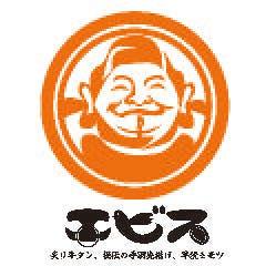 エビス 梅屋敷総本店
