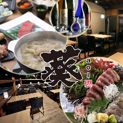 藁焼きと水炊き 葵