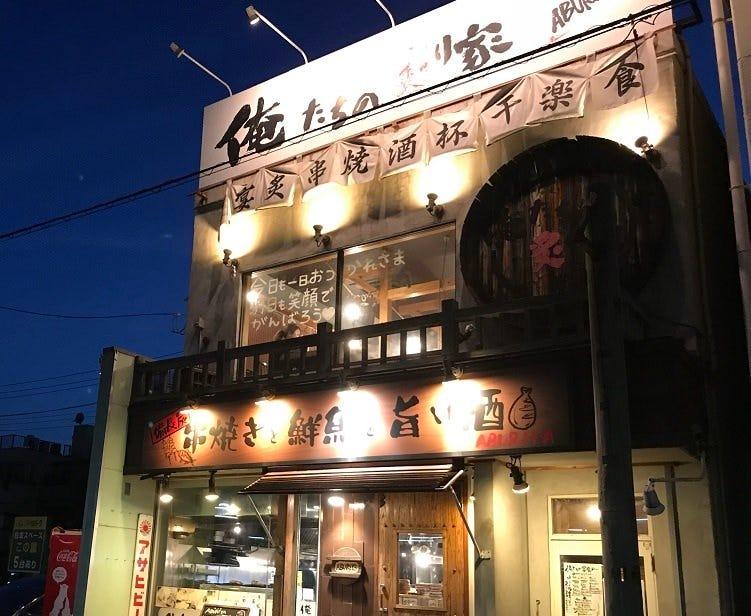 俺たちの炙り家[ABURIYA] 新狭山本店