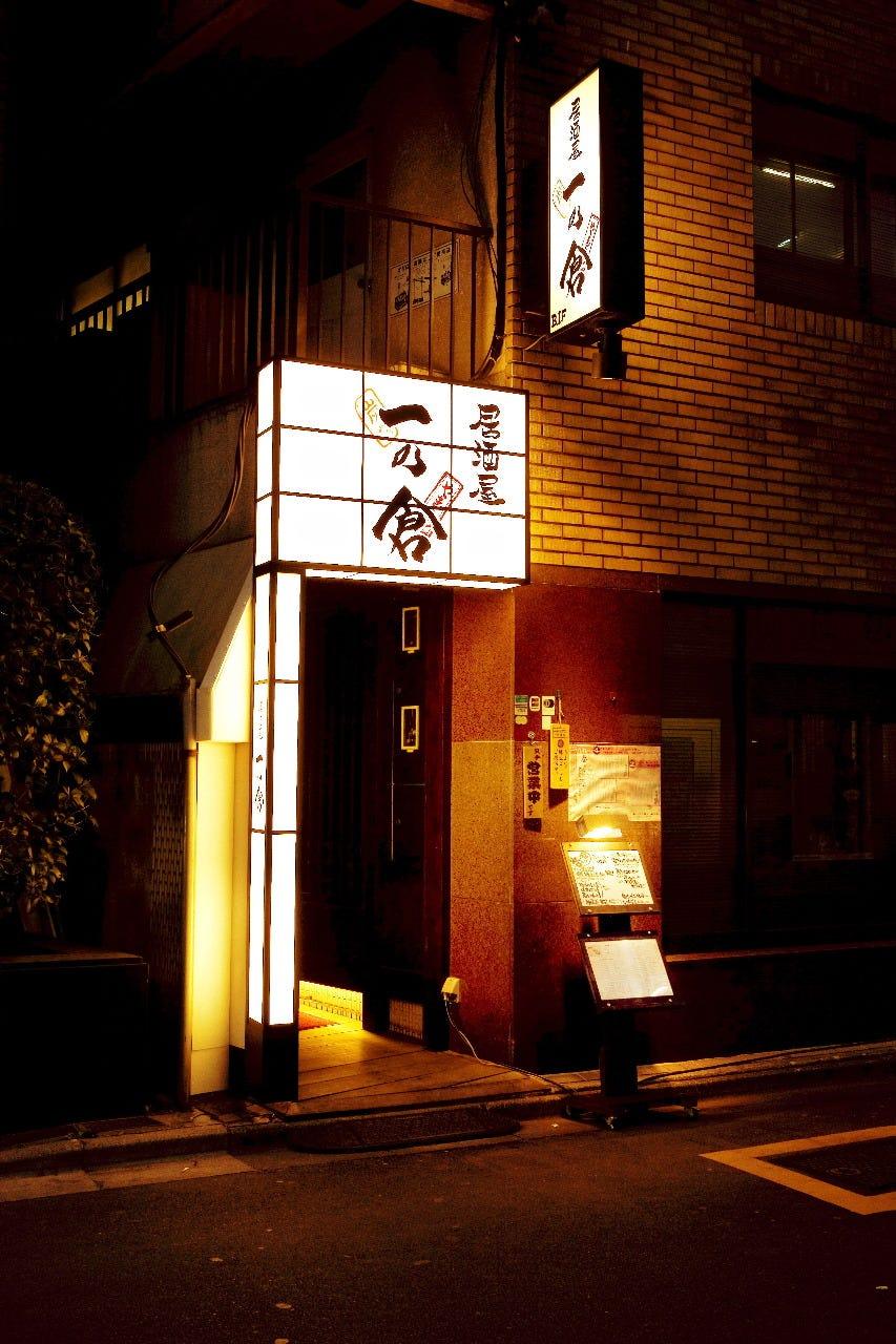 Ichinokura Ueno