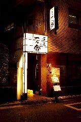 個室居酒屋 一の倉 上野