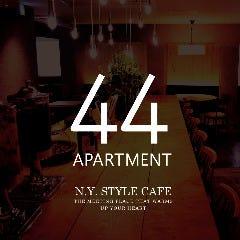 44APARTMENT 海老名店