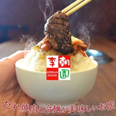焼肉李朝園 近鉄奈良駅前店 メニューの画像