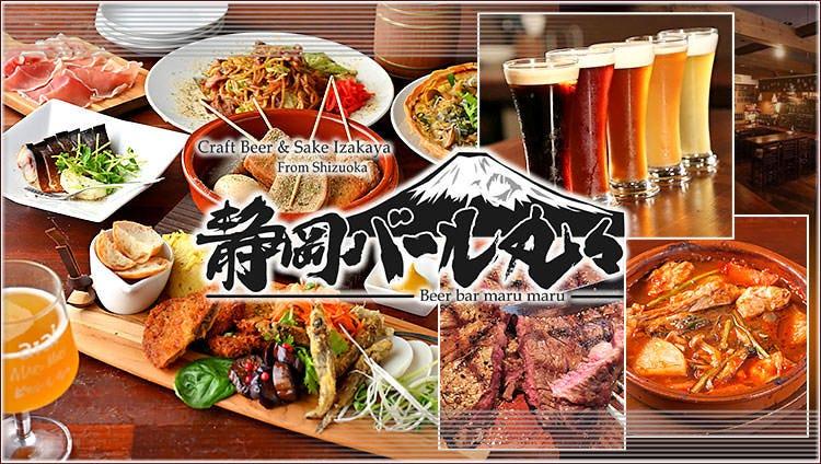 樽生クラフトビールと地酒 静岡バール丸々 御徒町店