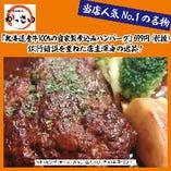 【人気No.1の名物】 『煮込みハンバーグ』699円(税込769円)!