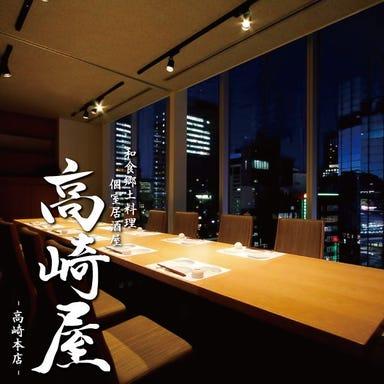 和食郷土料理個室居酒屋 高崎屋 ‐高崎本店‐ メニューの画像