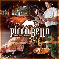 シュラスコ&肉寿司 Picco Bello ‐ピッコベッロ‐ 三軒茶屋店