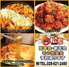 韓国家庭料理 焼肉 松家