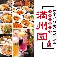 本格中国料理 満州園 多賀城店