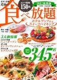 雑誌〔2017年最新版〕究極の食べ放題に皇朝が取り上げられました