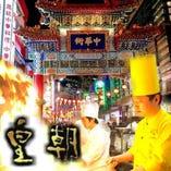 横浜中華街 皇朝 オーダー式食べ放題