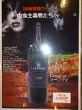 今月のオススメワインは肉によく合うカーニヴォ