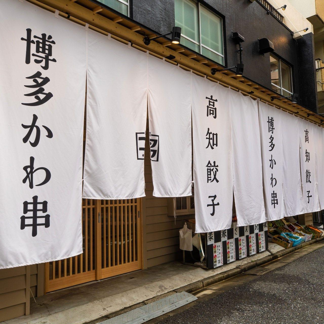 博多かわ串・高知餃子 酒場フタマタ 蒲田店