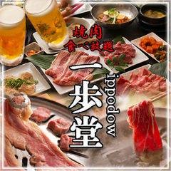 黒毛和牛A5 焼肉 食べ放題 一歩堂 外環東大阪店
