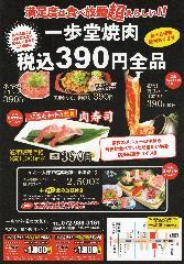 焼肉 一歩堂 外環東大阪店