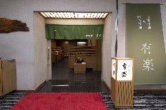 日本料理&欧風料理 有楽