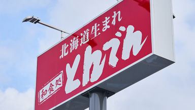 北海道生まれ 和食処とんでん 習志野店 メニューの画像