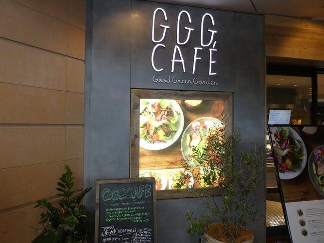 GGG CAFE 〜Good Green Garden〜